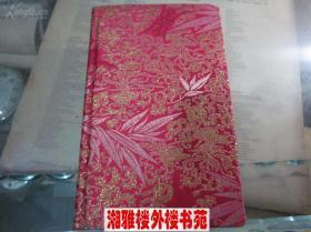 丝锦面老日记本(未涂写)笔记本