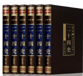 二十四史 全6册 白话文史记全册书籍三国志故事资治通鉴中国上下五千年通史历史书文白对照
