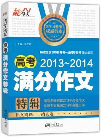 高考满分作文特辑 : 2013-2014