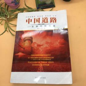 中国道路 : 发展经验选编