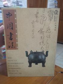 中国书法 2003年1.2.3.4.6.7.8.10.12期共9册合售