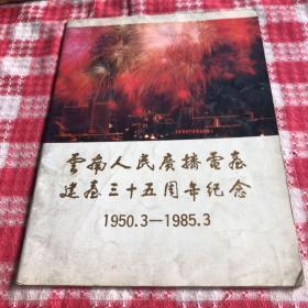 云南人民广播电台建台三十五周年纪念(1950.3—1985.3)
