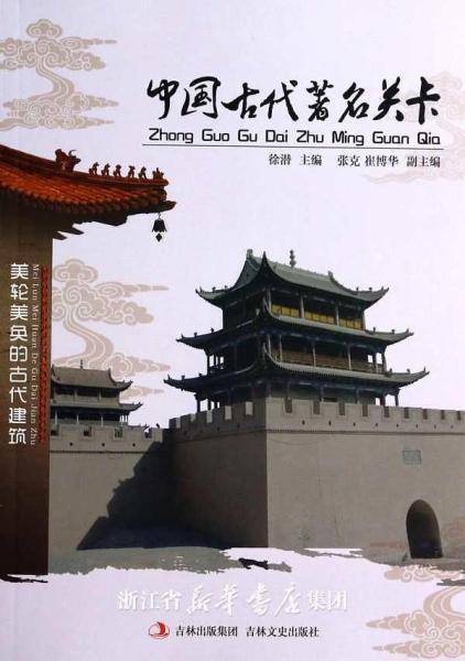 美轮美奂的古代建筑中国古代著名关卡