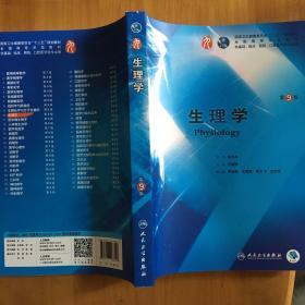 生理学 第九版第9版 人卫版 朱大年 本科临床西医教材书