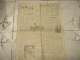 河南日报1988年3月5日    今日四版原报