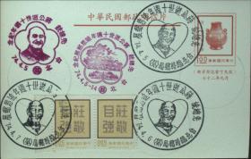 老蒋专题:台湾邮政用品、明信片、邮资片,蒋公逝世十周年追思邮展纪念,随机发货