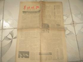 生日报-----羊城晚报1983年11月8日    今日四版