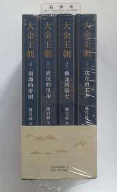 大金王朝 全四册 茅盾文学奖得主熊召政亲笔签名本 一版一印 塑封