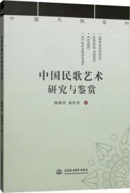 现货-中国民歌艺术研究与鉴赏