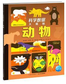 科学数据大揭秘:动物/作者罗克特/长江少年出版社