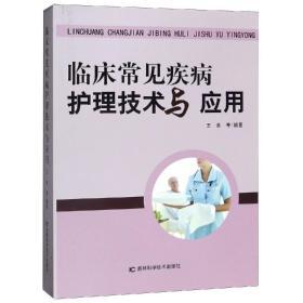 临床常见疾病护理技术与应用