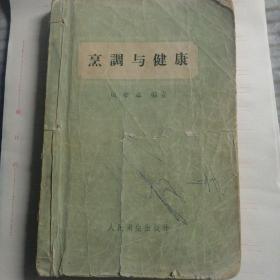 烹调与健康!建国初期名厨周华章,建国初期老菜谱,新中国老食谱,五十年代名厨烹调烹饪技术