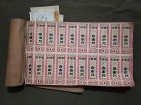 天津市78年布票 壹市尺(共1794枚,看描述)