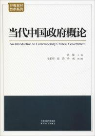 当代中国政府概论