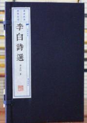 白诗选 古诗词李太白诗集 宣纸线装2册 唐 李白江苏广陵书社