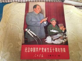 人民画报:1971年10月 纪念中国共产党诞生50周年特辑