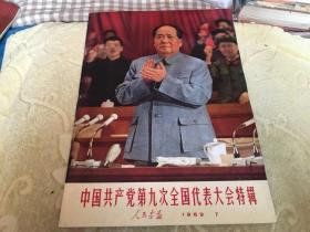 人民画报:1969年7月  中国共产党第九次全国代表大会特辑