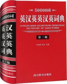 50000词英汉英英汉英词典 第3版