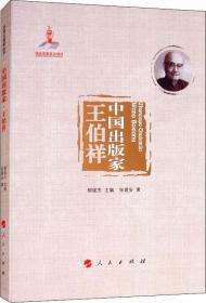 中国出版家 王伯祥