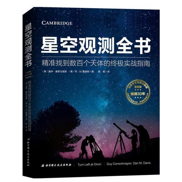 星空观测全书:精准找到数百个天体的终极实战指南
