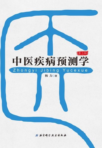 中医疾病预测学(第3版)
