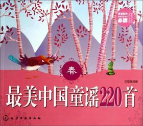 最美中国童谣220首[ 春]