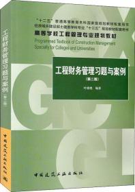工程财务管理习题与案例(第2版)