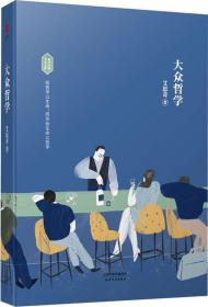 (精)新华经典学术文库:大众哲学