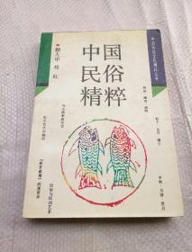 中国民俗精粹