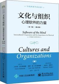 文化与组织心理软件的力量