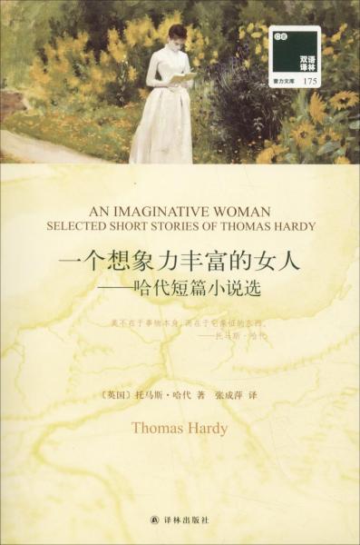 双语译林:一个想象力丰富的女人------哈代短篇小说选