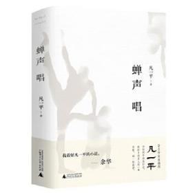 正版現貨 蟬聲唱 凡一平 廣西師范大學出版社 9787559816535 書籍 暢銷書