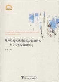 地方政府公共服务能力建设研究:基于宁波实践的分析