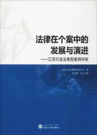 法律在个案中的发展与演进:江苏行政法典型案例评析武汉大学金陵行政法案例研究中心 编9787307204843