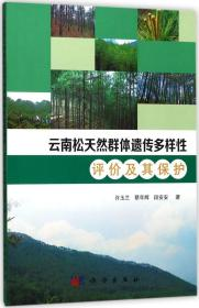 云南松天然群体遗传多样性评价及其保护