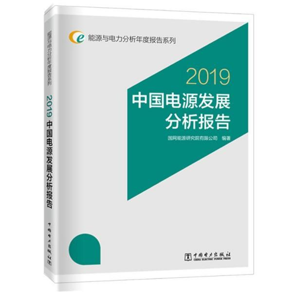 2019中国电源发展分析报告能源与电力分析年度报告系列