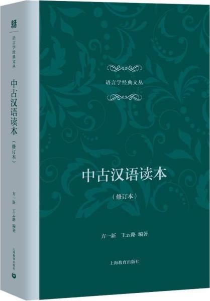 新书--语言学经典文丛:中古汉语读本(修订本)(精装)