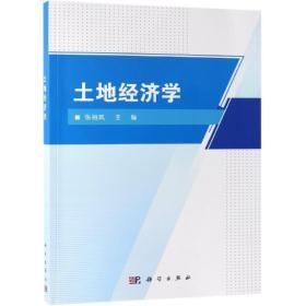特价~ 土地经济学 9787030616159