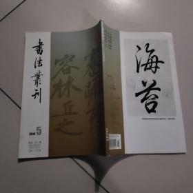 书法丛刊【2014.5】【总第一百四十一期】