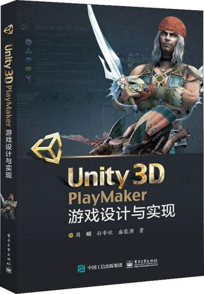 Unity3D PlayMaker游戏设计与实现