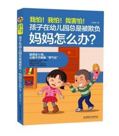 正版图书 我怕!我怕!我害怕!孩子在幼儿园总是被欺负,妈妈怎么办?