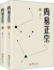 周易正宗(2册)