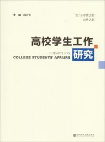 高校学生工作研究:2018年第2期 总第2期