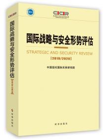 国际战略与安全形势评估2019-2020