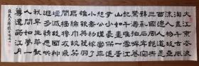 手书真迹书法:杨德山隶书苏轼《念奴娇 赤壁怀古》(137x40)