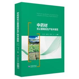 中药材无公害栽培生产技术规范 精装 陈士林 中国医药科技出版社