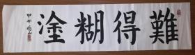 手书真迹书法:杨德山楷书《难得糊涂》135x35