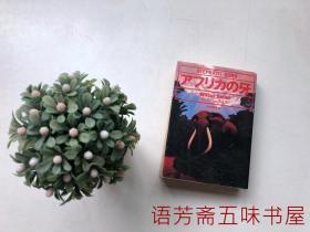 【日文原版书  书名见图】elephant song