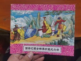 西游记镀金邮票珍藏纪念册   纪念中国邮政开办100周年(1896—1996)