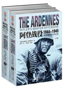 阿登战役1944—1945 : 希特勒的冬季攻势 : 全2(全新正版包邮)